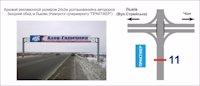 Арка №43495 в городе Львов (Львовская область), размещение наружной рекламы, IDMedia-аренда по самым низким ценам!