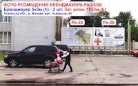 Брандмауэр №43538 в городе Жовква (Львовская область), размещение наружной рекламы, IDMedia-аренда по самым низким ценам!