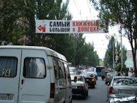 Растяжка №46552 в городе Донецк (Донецкая область), размещение наружной рекламы, IDMedia-аренда по самым низким ценам!
