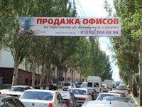 Растяжка №46554 в городе Донецк (Донецкая область), размещение наружной рекламы, IDMedia-аренда по самым низким ценам!