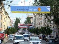 Растяжка №46555 в городе Донецк (Донецкая область), размещение наружной рекламы, IDMedia-аренда по самым низким ценам!