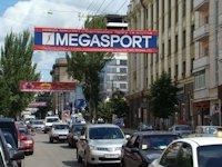 Растяжка №46559 в городе Донецк (Донецкая область), размещение наружной рекламы, IDMedia-аренда по самым низким ценам!