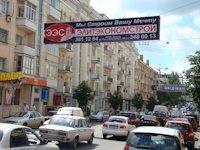 Растяжка №46560 в городе Донецк (Донецкая область), размещение наружной рекламы, IDMedia-аренда по самым низким ценам!
