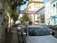 Растяжка №46563 в городе Донецк (Донецкая область), размещение наружной рекламы, IDMedia-аренда по самым низким ценам!