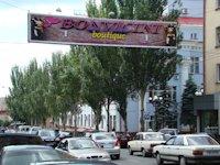 Растяжка №46564 в городе Донецк (Донецкая область), размещение наружной рекламы, IDMedia-аренда по самым низким ценам!