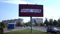 Билборд №52254 в городе Горишние Плавни(Комсомольск) (Полтавская область), размещение наружной рекламы, IDMedia-аренда по самым низким ценам!