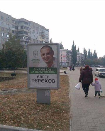 Ситилайт №53043 в городе Павлоград (Днепропетровская область), размещение наружной рекламы, IDMedia-аренда по самым низким ценам!