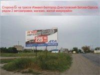 Билборд №53451 в городе Бритовка (Одесская область), размещение наружной рекламы, IDMedia-аренда по самым низким ценам!