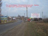Билборд №53472 в городе Затока (Одесская область), размещение наружной рекламы, IDMedia-аренда по самым низким ценам!
