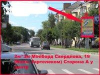 Билборд №53669 в городе Бердичев (Житомирская область), размещение наружной рекламы, IDMedia-аренда по самым низким ценам!