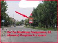 Билборд №53671 в городе Бердичев (Житомирская область), размещение наружной рекламы, IDMedia-аренда по самым низким ценам!