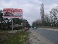 Билборд №54204 в городе Горишние Плавни(Комсомольск) (Полтавская область), размещение наружной рекламы, IDMedia-аренда по самым низким ценам!