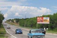 Билборд №66144 в городе Изюм (Харьковская область), размещение наружной рекламы, IDMedia-аренда по самым низким ценам!
