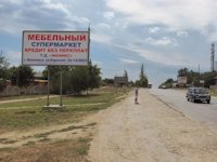 Билборд №66211 в городе Черноморск(Ильичевск) (Одесская область), размещение наружной рекламы, IDMedia-аренда по самым низким ценам!