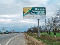 Билборд №8112 в городе Одесса трасса (Одесская область), размещение наружной рекламы, IDMedia-аренда по самым низким ценам!