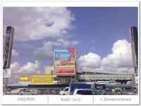 Брандмауэр №8286 в городе Днепр (Днепропетровская область), размещение наружной рекламы, IDMedia-аренда по самым низким ценам!