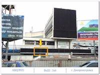 Брандмауэр №8287 в городе Днепр (Днепропетровская область), размещение наружной рекламы, IDMedia-аренда по самым низким ценам!