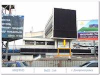 Брандмауэр №8289 в городе Днепр (Днепропетровская область), размещение наружной рекламы, IDMedia-аренда по самым низким ценам!