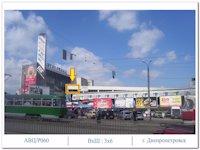 Брандмауэр №8290 в городе Днепр (Днепропетровская область), размещение наружной рекламы, IDMedia-аренда по самым низким ценам!