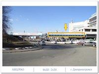 Арка №8292 в городе Днепр (Днепропетровская область), размещение наружной рекламы, IDMedia-аренда по самым низким ценам!
