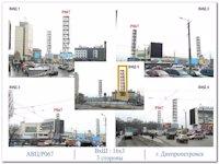 Брандмауэр №8296 в городе Днепр (Днепропетровская область), размещение наружной рекламы, IDMedia-аренда по самым низким ценам!