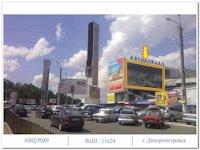 Брандмауэр №8297 в городе Днепр (Днепропетровская область), размещение наружной рекламы, IDMedia-аренда по самым низким ценам!