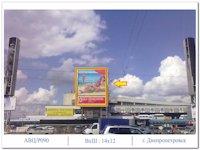 Брандмауэр №8298 в городе Днепр (Днепропетровская область), размещение наружной рекламы, IDMedia-аренда по самым низким ценам!