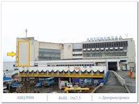 Брандмауэр №8302 в городе Днепр (Днепропетровская область), размещение наружной рекламы, IDMedia-аренда по самым низким ценам!