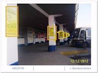 Остановка №8304 в городе Днепр (Днепропетровская область), размещение наружной рекламы, IDMedia-аренда по самым низким ценам!