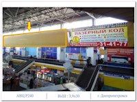 Брандмауэр №8305 в городе Днепр (Днепропетровская область), размещение наружной рекламы, IDMedia-аренда по самым низким ценам!