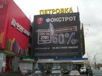 Крыша №87341 в городе Киев (Киевская область), размещение наружной рекламы, IDMedia-аренда по самым низким ценам!