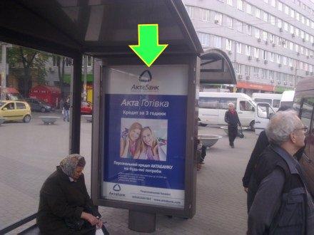 Остановка №94293 в городе Днепр (Днепропетровская область), размещение наружной рекламы, IDMedia-аренда по самым низким ценам!