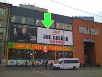 Брандмауэр №94327 в городе Днепр (Днепропетровская область), размещение наружной рекламы, IDMedia-аренда по самым низким ценам!