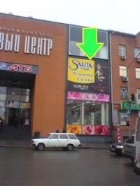 Брандмауэр №94328 в городе Днепр (Днепропетровская область), размещение наружной рекламы, IDMedia-аренда по самым низким ценам!