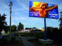 Билборд №98774 в городе Мелитополь (Запорожская область), размещение наружной рекламы, IDMedia-аренда по самым низким ценам!